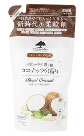 ウエルネスボーテ マイランドリー ココナッツの香り つめかえ用 (480mL) 詰め替え用 柔軟剤 ツルハドラッグ
