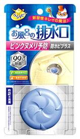 アース製薬 らくハピ お風呂の排水口用 ピンクヌメリ予防 防カビプラス (1個) ヌメリ・カビ防止剤 ツルハドラッグ