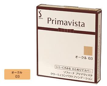 花王 ソフィーナ プリマヴィスタ クリーミィコンパクトファンデーション オークル 03 (10g) プリマビスタ