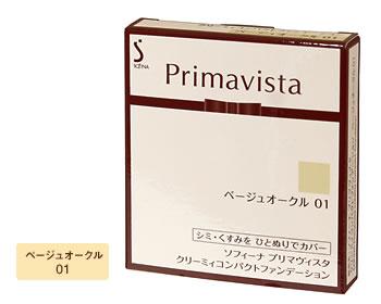 花王 ソフィーナ プリマヴィスタ クリーミィコンパクトファンデーション ベージュオークル 01 (10g) プリマビスタ