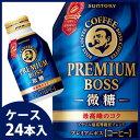 《ケース》 サントリー BOSS ボス プレミアムボス 微糖 (260g×24本) コーヒー 【4901777278035】 ツルハドラッグ