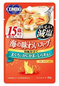 日本ペットフード COMBO コンボ キャット 海の味わいスープ おいしい減塩 15歳以上 まぐろとかにかまとしらす添え (40g) キャットフード