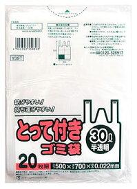 日本サニパック Y39T とって付きごみ袋 半透明 30L (20枚入) ゴミ袋 ツルハドラッグ