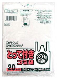 日本サニパック Y39T とって付きごみ袋 半透明 30L (20枚入) ゴミ袋