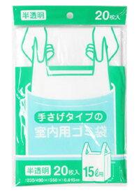 日本サニパック Y19C 手さげタイプの室内用ゴミ袋 半透明 15L (20枚入) 手さげ ゴミ袋 ツルハドラッグ
