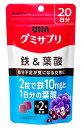 UHA味覚糖 グミサプリ 鉄&葉酸 20日分 アサイーミックス味 (40粒) サプリメント 栄養機能食品 ツルハドラッグ