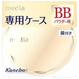 カネボウ メディア BBパウダー用ケース (1個)