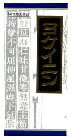 【第3類医薬品】クラシエ ヨクイニンエキス顆粒クラシエ (45包) ツルハドラッグ