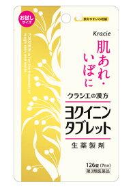 【第3類医薬品】クラシエ ヨクイニン タブレット (126錠) 肌あれ いぼに ツルハドラッグ