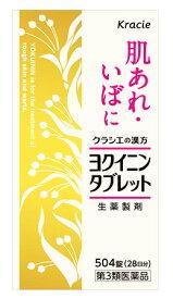 【第3類医薬品】クラシエ ヨクイニン タブレット (504錠) 肌あれ いぼに ツルハドラッグ