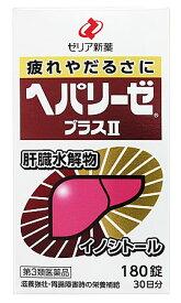 【第3類医薬品】ゼリア新薬工業 ヘパリーゼプラスII 2 (180錠) ツルハドラッグ