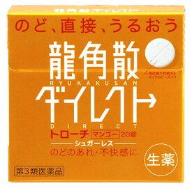 【第3類医薬品】龍角散 ダイレクト トローチ マンゴー (20錠) のどのあれ 不快感 生薬 ツルハドラッグ