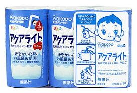 【特売】 和光堂ベビー飲料 元気っち 【アクアライト】 (125ml×3本) ※軽減税率対象商品