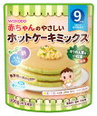 和光堂 赤ちゃんのやさしいホットケーキミックス ほうれん草と小松菜 9か月頃から幼児期まで (100g) ベビーおやつ ツルハドラッグ