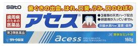 【第3類医薬品】佐藤製薬 アセス (160g) 歯ぐきの出血 はれ 口臭 うみ 口のねばり ツルハドラッグ