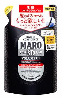 ストーリア MARO マーロ 3D ボリュームアップシャンプー EX つめかえ用 (380mL) 詰め替え用 ツルハドラッグ