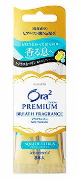 サンスター Ora2 オーラツー プレミアム ブレスフレグランス マウスウォッシュ アクアティックシトラス (10mL×8本) 洗口液 ツルハドラッグ