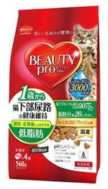 【特売】 日本ペットフード ビューティープロ キャット 猫下部尿路の健康維持 低脂肪 1歳から (560g) キャットフード ツルハドラッグ