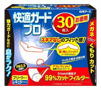 白元アース 快適ガードプロ プリーツタイプ レギュラーサイズ お徳用 (30枚入) マスク ツルハドラッグ