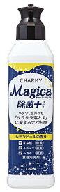 ライオン CHARMY チャーミー マジカ 除菌+ レモンピールの香り 本体 (220mL) Magica