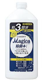 ライオン CHARMY チャーミー マジカ 除菌+ レモンピールの香り つめかえ用 (570mL) 詰め替え用 Magica