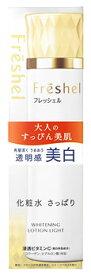 カネボウ フレッシェル ローション ホワイト N さっぱり (200mL) 美白化粧水 【医薬部外品】