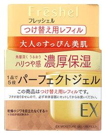 カネボウ フレッシェル アクアモイスチャージェル EX N つけ替え用レフィル (80g) オールインワンジェル