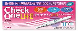 【第1類医薬品】【◇】 アラクス チェックワン LH・II 2 排卵日予測検査薬 (10回用) 排卵検査薬