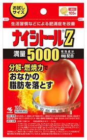 【第2類医薬品】小林製薬 ナイシトールZ (105錠) おなかの脂肪を落とす 【送料無料】 【smtb-s】 ツルハドラッグ