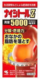 【第2類医薬品】【即納】 小林製薬 ナイシトールZ (420錠) おなかの脂肪を落とす 【送料無料】 【smtb-s】 ツルハドラッグ