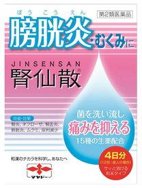【第2類医薬品】摩耶堂製薬 腎仙散 (12包) 膀胱炎 むくみ ツルハドラッグ