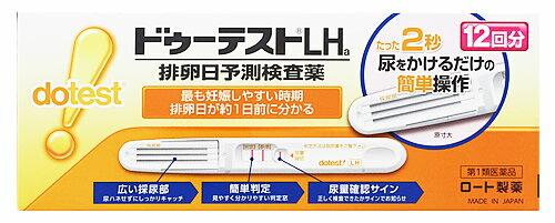 【第1類医薬品】ロート製薬 ドゥーテストLHa (12回分) 排卵予測検査薬 排卵検査薬 ツルハドラッグ