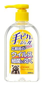 健栄製薬 手ピカジェル プラス (300mL) 消毒・除菌用ジェル 【指定医薬部外品】