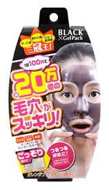 コスメ・ニスト ブラックゲルパック (90g) 毛穴パック