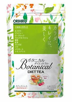 オリヒロ ボタニカルダイエットティー (2.0g×20袋) ダイエット ルイボス