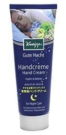 ドイツ製ハンドクリーム KNEIPP クナイプ グーテナハト ハンドクリーム ホップ&バレリアンの香り (75mL)
