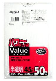 日本サニパック VX59 バリューセレクション パワーポリ袋 45L 半透明 (50枚) ポリ袋 ゴミ袋