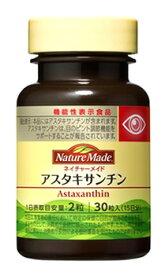 大塚製薬 ネイチャーメイド アスタキサンチン 15日分 (30粒) ※軽減税率対象商品