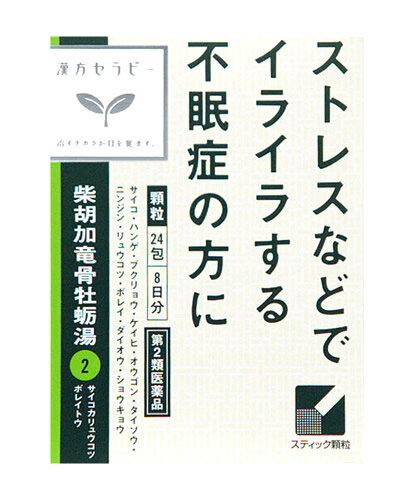 【第2類医薬品】クラシエ薬品 漢方セラピー 「クラシエ」漢方 柴胡加竜骨牡蛎湯エキス顆粒 (1.2g×24包) 寝つきが悪い ストレスなどでイライラする方の不眠・不安に