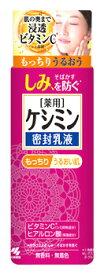 小林製薬 ケシミン 密封乳液 (130mL) 薬用 保湿乳液 【医薬部外品】