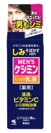 小林製薬 メンズケシミン乳液 (110mL) ケシミン 薬用 乳液 【医薬部外品】