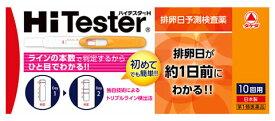【第1類医薬品】武田薬品 ハイテスターH 排卵日予測検査薬 (10回用) 排卵検査薬