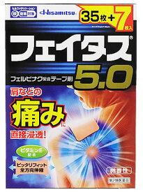 【第2類医薬品】久光製薬 フェイタス5.0 (42枚入) 【セルフメディケーション税制対象商品】