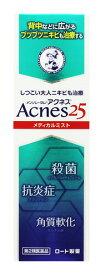 【第2類医薬品】ロート製薬 メンソレータム アクネス25 メディカルミストb (100mL) ニキビ治療薬