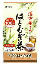 井藤漢方製薬 漢方屋さんの作ったはとむぎ茶 (10g×22袋) 健康茶 ※軽減税率対象商品