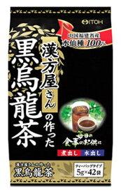 井藤漢方製薬 漢方屋さんの作った黒烏龍茶 (5g×42袋) 健康茶 ※軽減税率対象商品