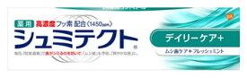 シュミテクト デイリーケア+ デイリーケアプラス (90g) 薬用ハミガキ 【医薬部外品】 ツルハドラッグ