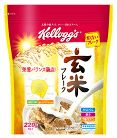 ケロッグ 玄米フレーク 袋 (220g) 栄養機能食品 シリアル ※軽減税率対象商品