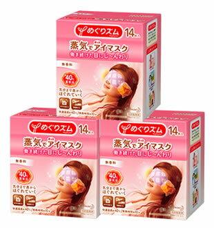 《セット販売》 花王 めぐりズム 蒸気でホットアイマスク 無香料 (14枚入)×3個セット 【kao6me1pp4】