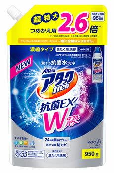 【特売】 花王 アタックNeo ネオ 抗菌EX Wパワー つめかえ用 (950g) 詰め替え用 液体洗剤 洗濯洗剤